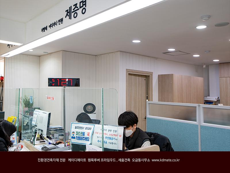 케이디메이트_오금동사무소_세움_01.jpg