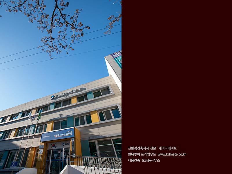 케이디메이트_오금동사무소_세움_12.jpg