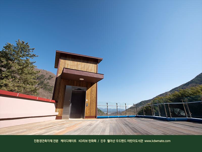 케이디메이트_탄화목_우드랜드 08.jpg