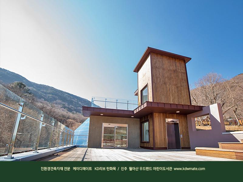 케이디메이트_탄화목_우드랜드 09.jpg